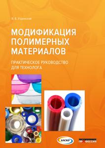 книга БАСКО Модификация полимерных материалов